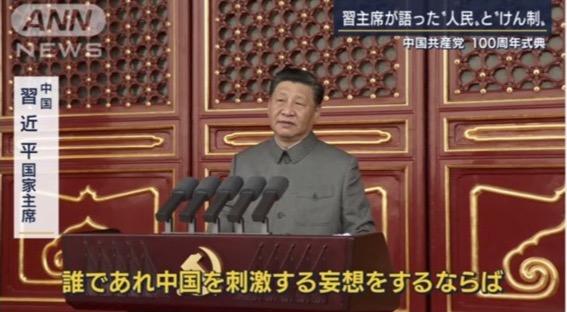中国共産党創設100年の祝賀式典で演説する習近平党総書記(国家主席)=テレビ朝日サイトから